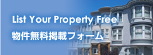 List Your Property Free / 物件無料掲載フォーム
